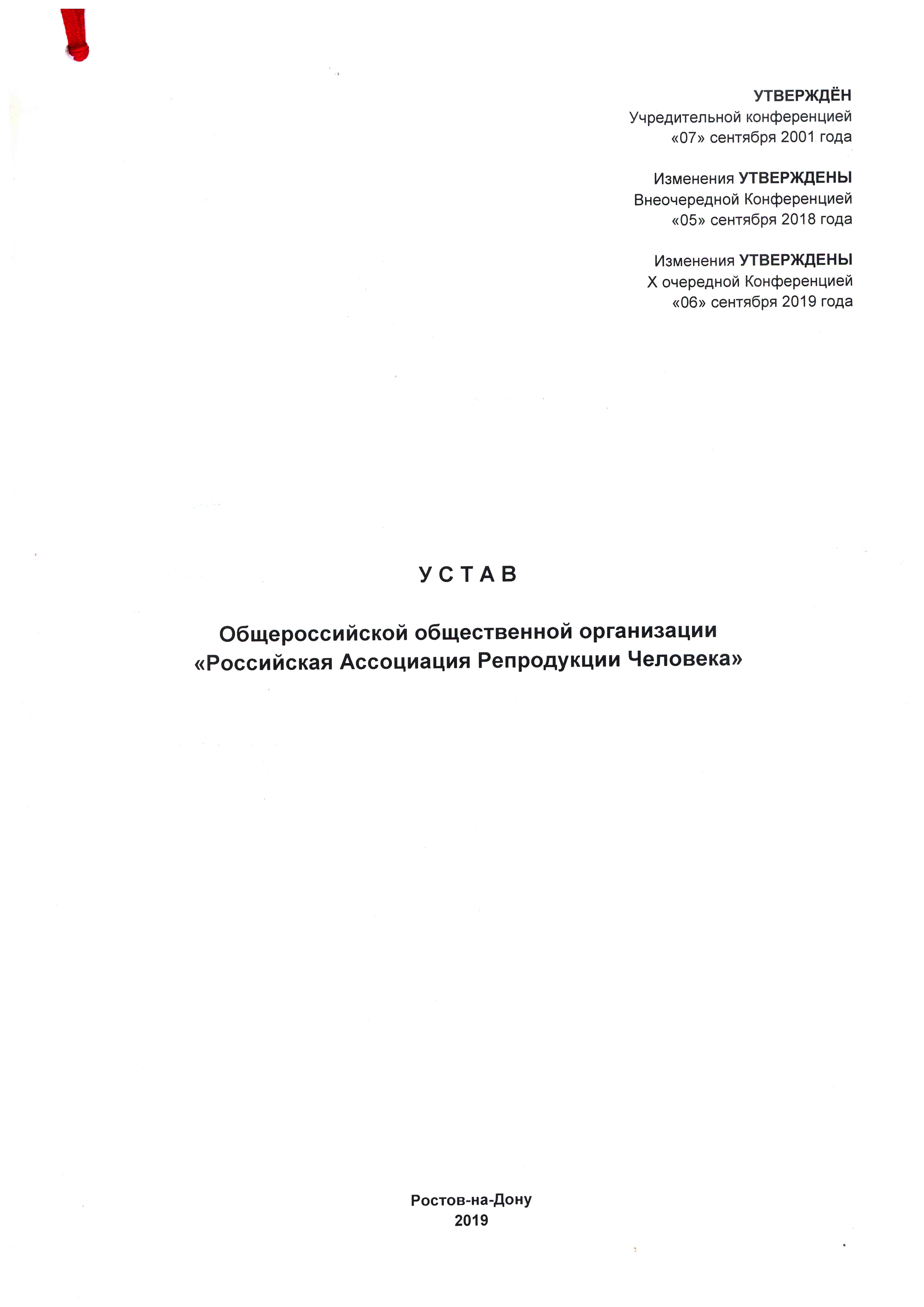 Устав РАРЧ 2019